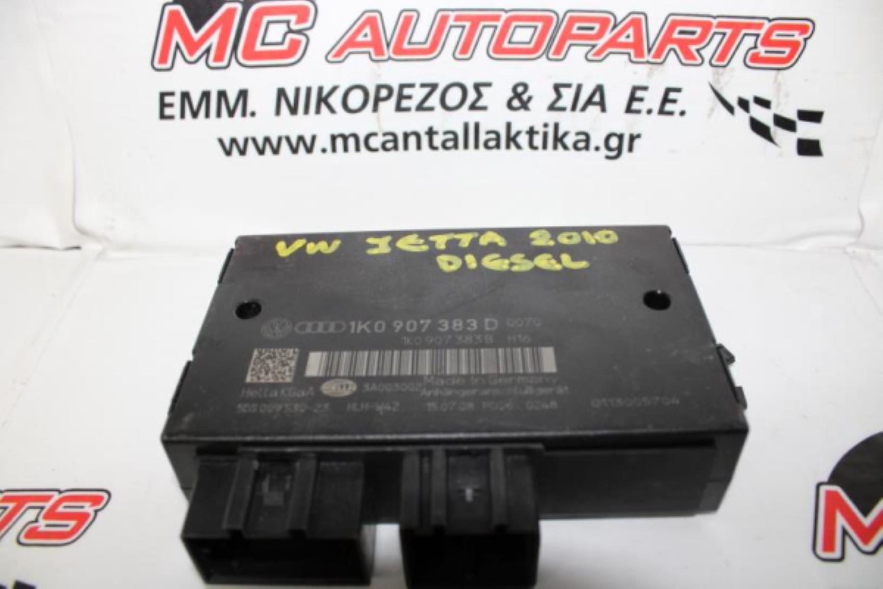 Εικόνα από Πλακέτα  VW JETTA (2005-2011)  1K0907383D   ECU Trailer