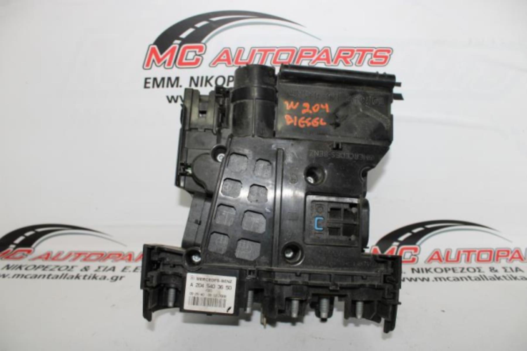 Εικόνα από Ασφαλειοθήκη  MERCEDES W204 (2007-2011)  A2045403650   μέσα, diesel