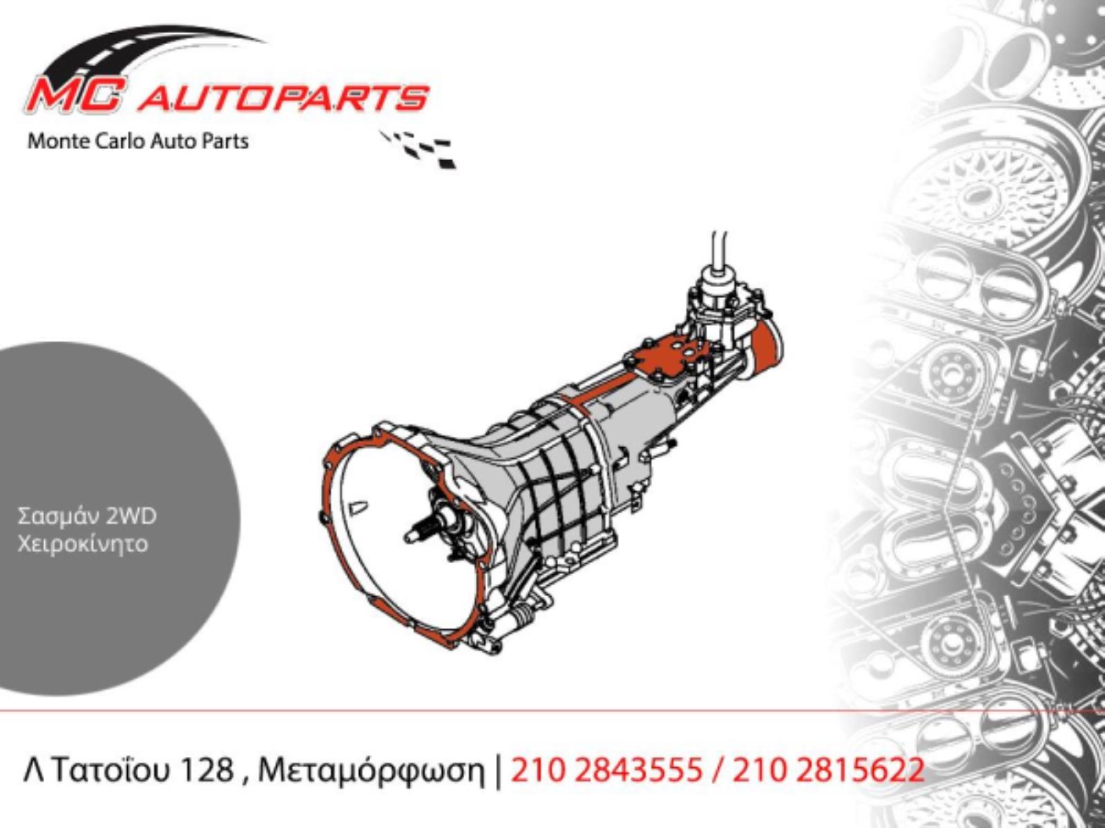 Εικόνα από Σασμάν 2WD  Χειροκίνητο  FIAT DUCATO (2014-...)  F1AG   σπασμένο καβούκι για ανταλλακτικά, Turbo Diesel Multijet
