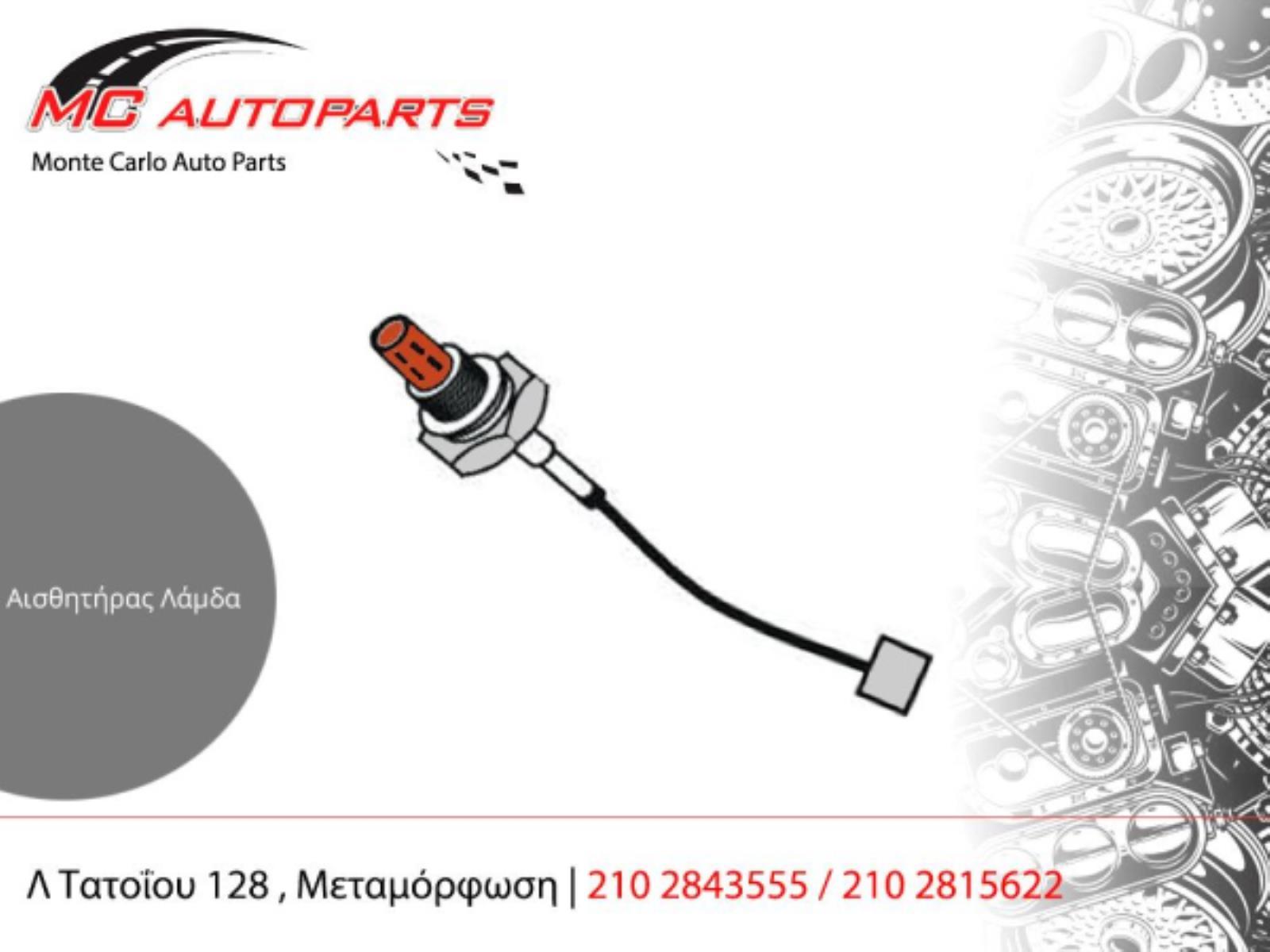 Εικόνα από Αισθητήρας Λάμδα  FIAT DOBLO (2002-2005)  0258003805