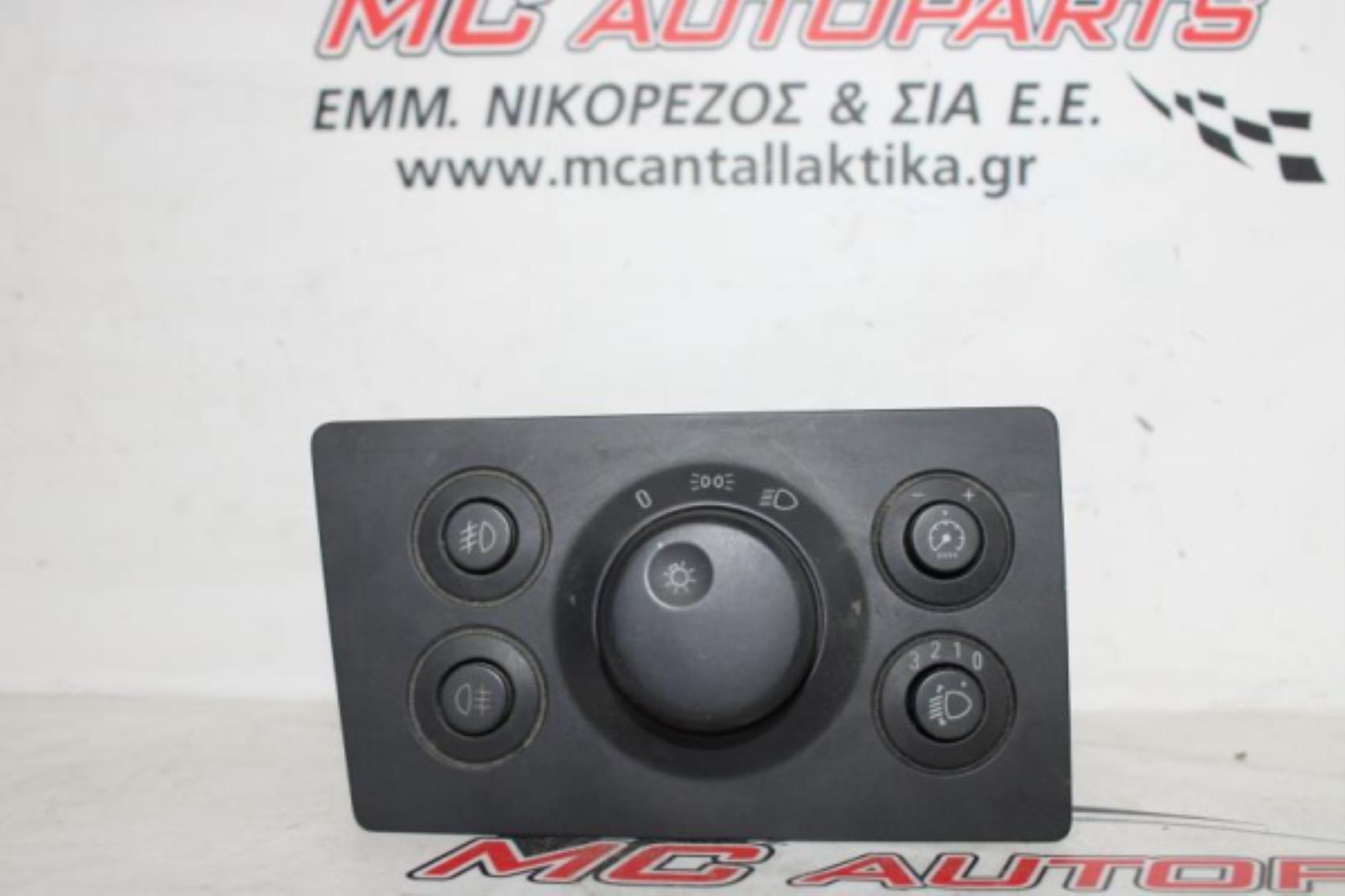 Εικόνα από Διακόπτης  Φώτων  OPEL ZAFIRA (2005-2012)  13205865LB