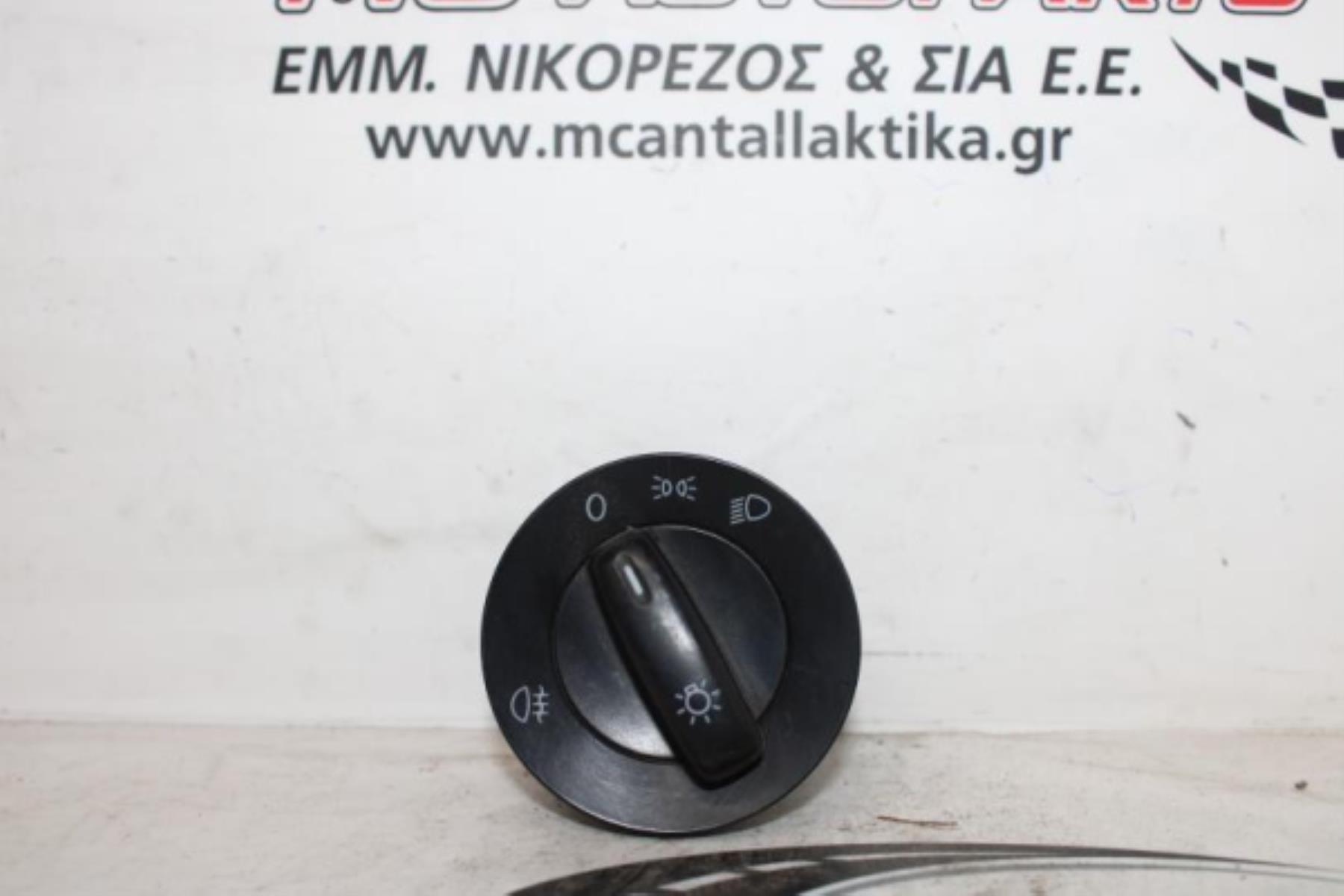 Εικόνα από Διακόπτης  Φώτων  VW CADDY (2004-2010)  1K0941431BB