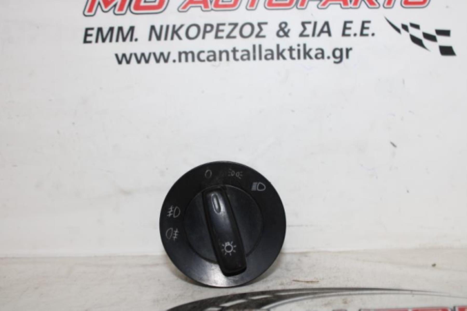 Εικόνα από Διακόπτης  Φώτων  VW EOS (2006-2011)  1K0941431AJ