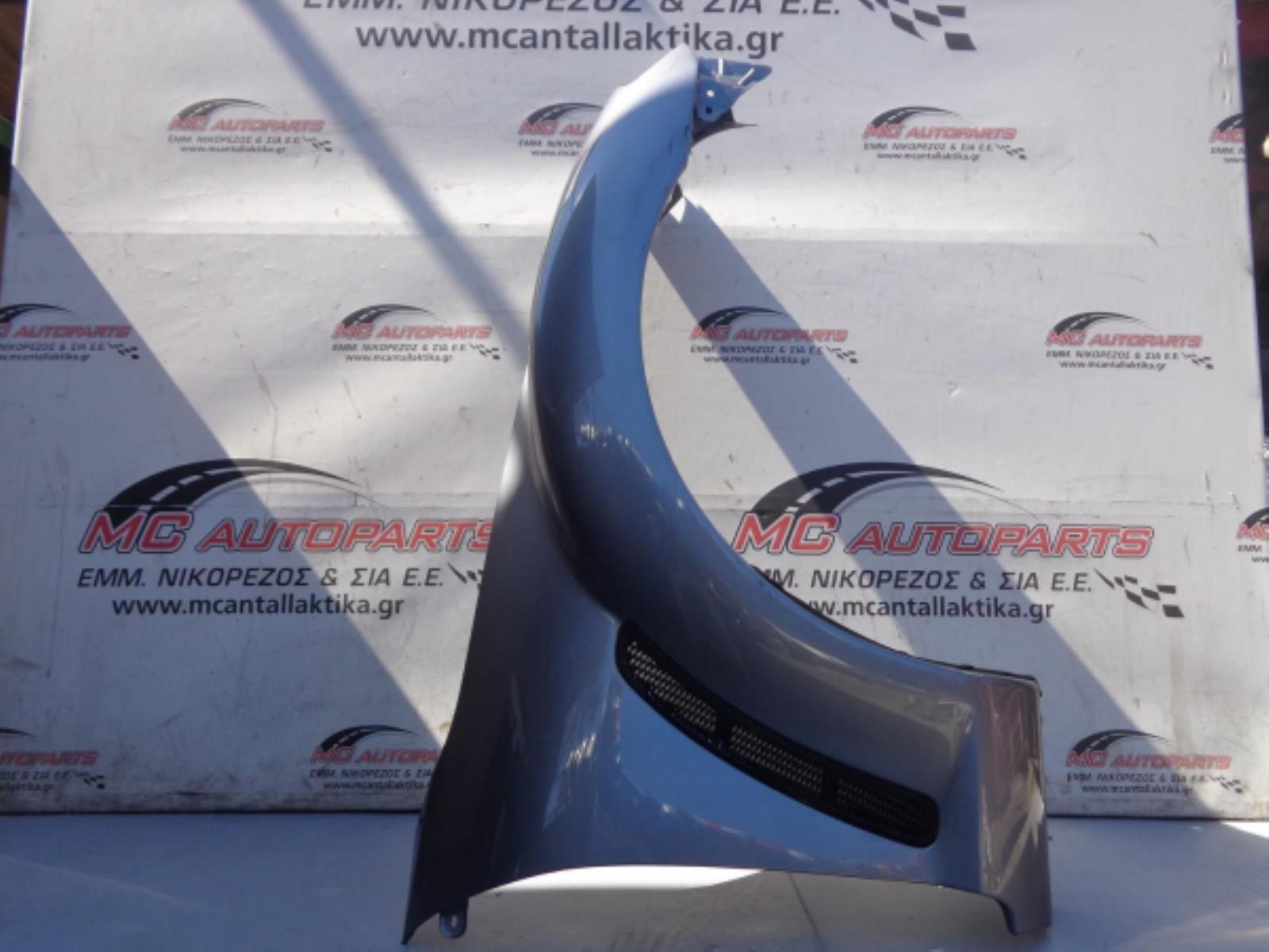 Εικόνα από Φτερό  Εμπρός Δεξιό  MAZDA RX-8 (2003-2012)
