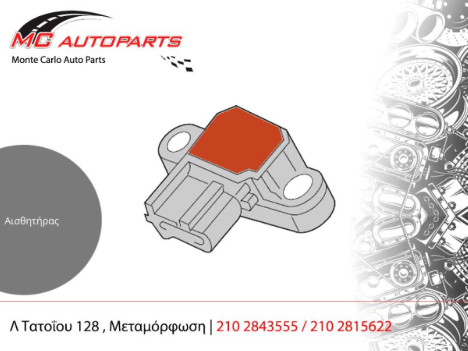 Εικόνα από Αισθητήρας Λάμδα  FIAT DUCATO (2002-2006)  0258006186