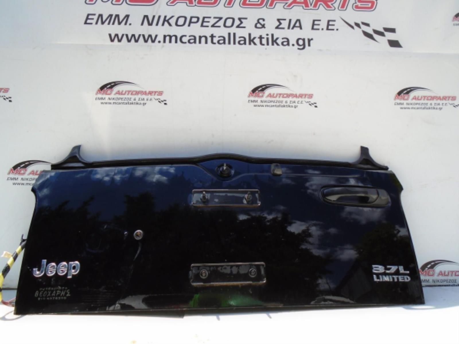 Εικόνα από Πορτ-Μπαγκάζ Μαύρο JEEP CHEROKEE (2002-2008)     κάτω χωρίς αφαλό